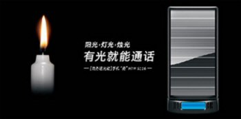 Solar Powered Hi Tech Wealth S116 Phone: 510 dollar Price Tag