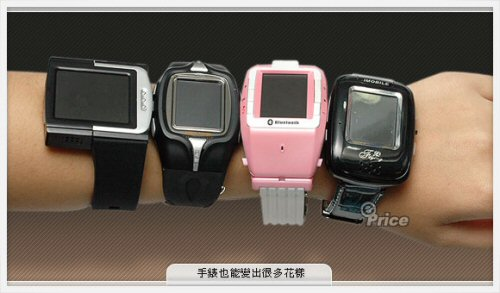 mobile phone watches