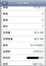 New iPhone 2009 Specs Leaked: 32GB, 3.2MP Camera, 600MHz