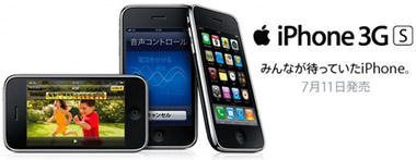iPhone 3GS 32GB: July No1 selling top-spot in Japan
