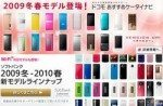 37 mobile phones from Softbank and NTT DoCoMo