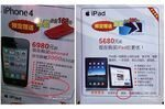iPhone 4 From China Unicom Includes Free Jailbreak?