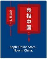 Apple App Store Was Down for China Application Store Launch