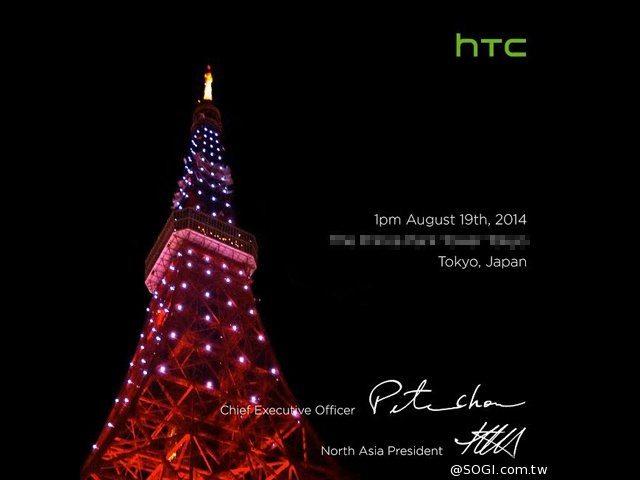 HTC Tokyo invite