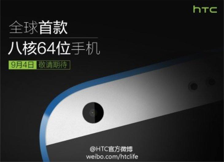 HTC Desire 820 confirmation