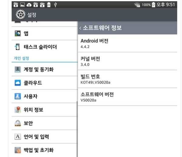 LG G Pad 8.3 Vu 3 Android 4.4 update