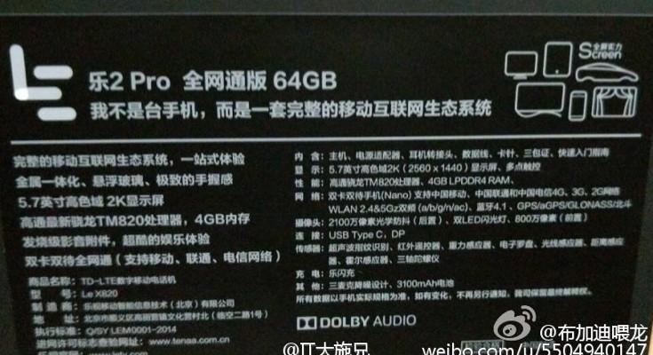 LeEco Le 2 Pro specs leak shows 4GB RAM