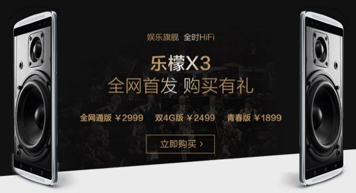 Lenovo Vibe X3 price confirmed