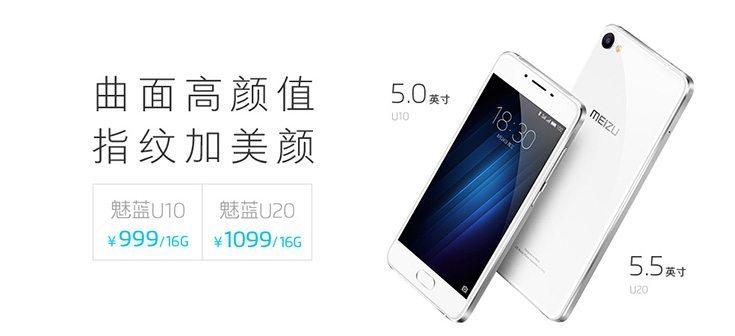 Meizu U10 and U20 Smartphones Unveiled with YunOS