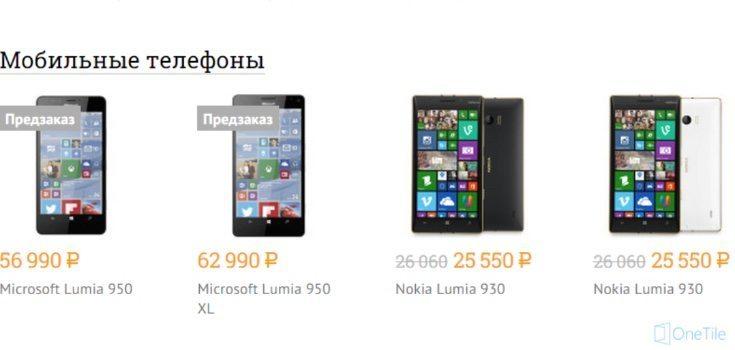 Microsoft Lumia 950 and 950 XL price indicators d