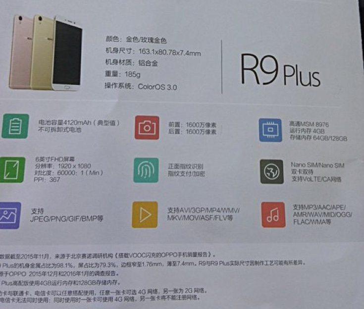 Oppo R9, R9 Plus b