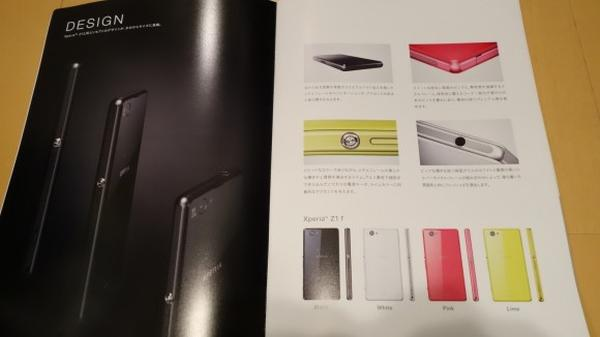 Sony Xperia Z1 Mini brochure brings insight into specs