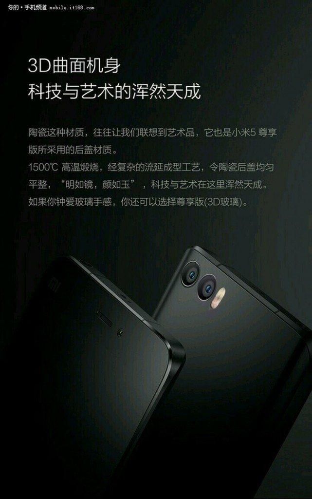 Xiaomi Mi5s Render