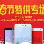 Xiaomi Redmi 2 release