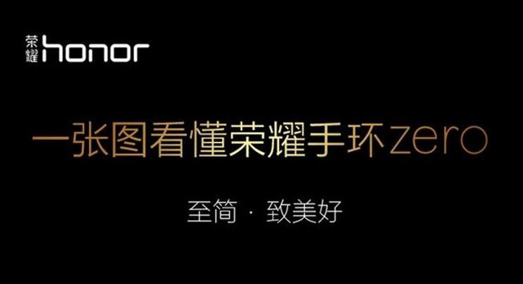 honor zero smartwatch