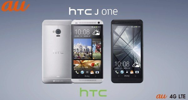 HTC One for Japan (J One) storage expansion bonus