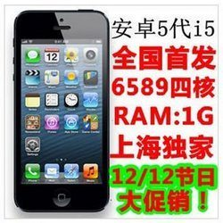 iPhone clone Jingxian i5 features JB 4.2