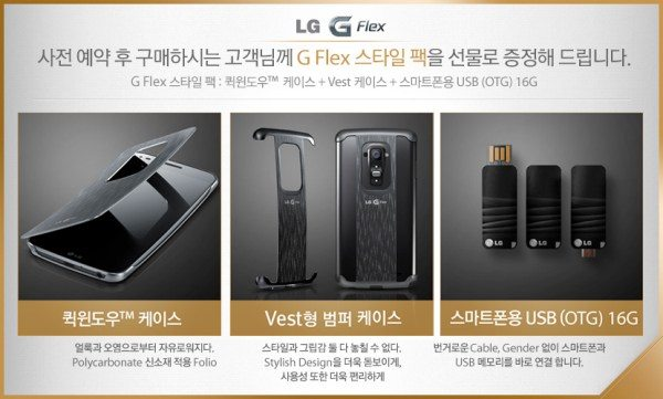 lg-g-flex-video-promo-accessories