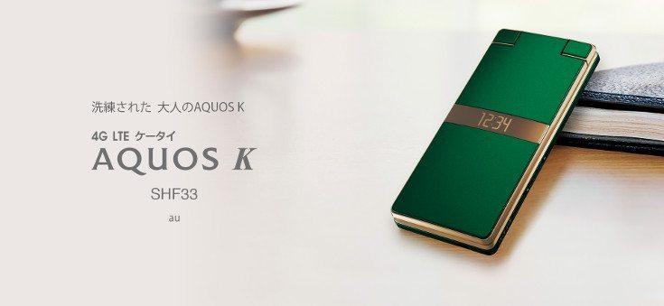 Sharp Aquos K SHF33