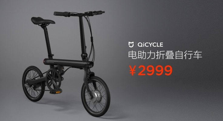 Xiaomi Mi Qicycle announced for China with $460 price tag