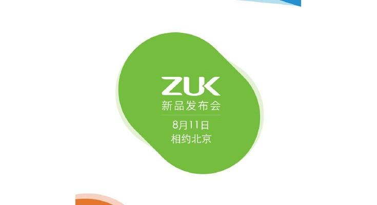 ZUK Z1 release coming soon, announcement set for August 11th